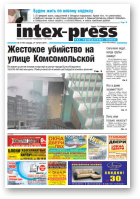 Intex-Press, 8 (792) 2010