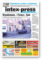 Intex-Press, 11 (795) 2010