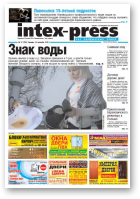 Intex-Press, 12 (796) 2010