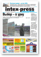 Intex-Press, 14 (798) 2010
