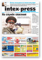 Intex-Press, 13 (901) 2012