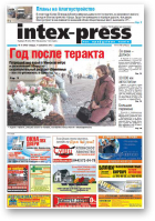 Intex-Press, 15 (903) 2012