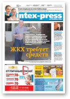 Intex-Press, 19 (1064) 2015